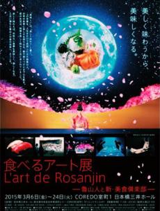 lart-de-rosanjin